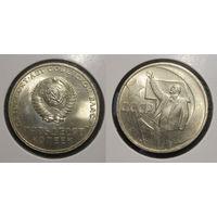 50 копеек 1967 юбилейная UNC