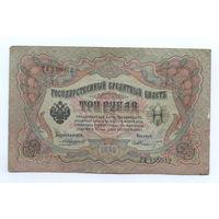 3 рубля 1905 г. Коншин - Шмидт  (  РИ 155972)