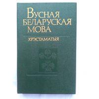 Вусная беларуская мова. Хрэстаматыя.