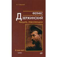 Феликс Дзержинский. Рыцарь революции.