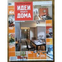 Практический журнал Идеи Вашего Дома 2001-04