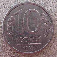 10 рублей 1993 г. ЛМД