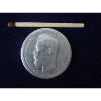 """Монета """"50 копеек 1896 г."""",Николай-II, серебро 900 пр."""