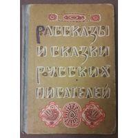 Рассказы и сказки русских писателей.  Это следует читать детям! Старое, но неплохо сохранившееся издание