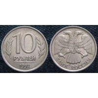 "W: Россия 10 рублей 1992 ""ЛМД"", НЕМАГНИТНАЯ (248)"