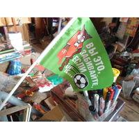 Флажок для настроения, футбол флаг мотиватор