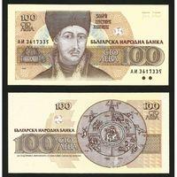 Болгария. 100 лев 1991. [UNC]