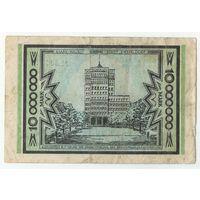 Германия, 10 миллионов марок 1923 год.
