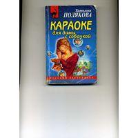 Книга Караоке для дамы с собачкой