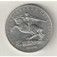 5 рублей 1991 Памятник Д.Сасунскому