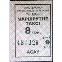 Талон г.Киев 2019 маршрутное такси