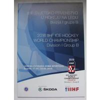 ХОККЕЙ официальная программа ЧМ 2016 I дивизион гр. В - Загреб,Хорватия 17-23.04.2016