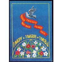 1982 год С.Бутко 1 мая