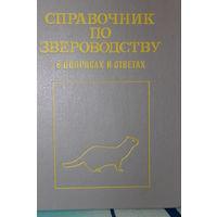 Справочник по звероводству в вопросах и ответах, 1987г.и.