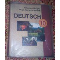 Немецкий язык,10 класс.