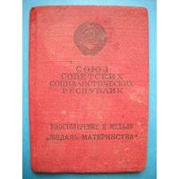 Удостоверение к медали материнства 2 степ. 1949 г.