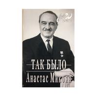 """Анастас Микоян """"Так было"""" (серия """"Мой 20 Век"""")"""
