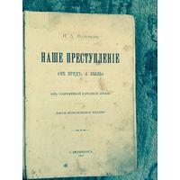 Наше преступление ( не бред, а быль) Родионов И А пятое издание 1910
