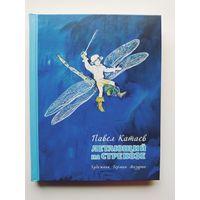 Павел Катаев Летающий на стрекозе // Иллюстратор: Герман Мазурин