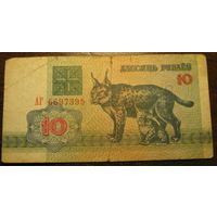 10 рублей 1992г. Серия АГ