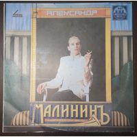 Александр Малинин - Александр Малининъ (45 RPM)