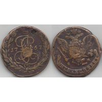 5 копеек 1767 года. Оригинал.