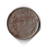 Индия. 5 рупий. 2001. Без отметки монетного двора. Рубчатый гурт с желобом внутри