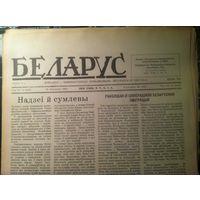 Беларус 3 (53) 20 верасня 1955 г.