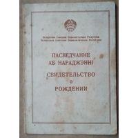 Свидетельство о рождении (Пасведчанне аб нараджэннi). Заславль. 1949 г.
