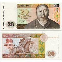 Казахстан. 20 тенге (образца 1993 года, P11, UNC) [серия АЖ]