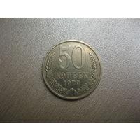 50 копеек СССР - 1979 г.