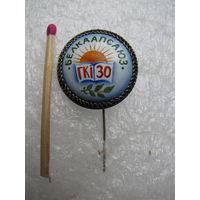 Знак. БелКоопСоюз, 30 лет. тяжёлый, иголка, керамическая вставка