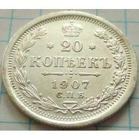 Российская империя, 20 копеек 1907 ЭБ. Очень приятные. Без М.Ц.