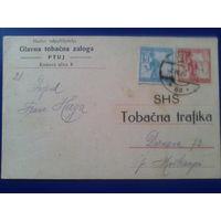 Держава SHS (сербов, хорватов и словенцев) 1920 ПК прошла почту