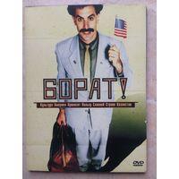 DVD БОРАТ! (ЛИЦЕНЗИЯ)
