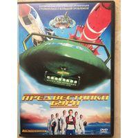DVD ПРЕДВЕСТНИКИ БУРИ (ЛИЦЕНЗИЯ)