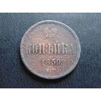 Россия 1 копейка, 1859 г. Е.М.