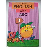 Е.А. Маслыко Английский язык в буквах и звуках. Учебное пособие для 1 класса
