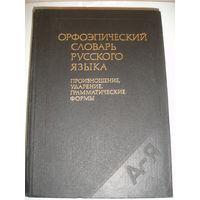 Орфоэпический словарь русского языка (произношение,ударение,формы) 63500слов