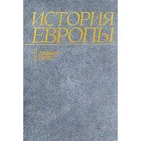 История Европы. Том 1. Древняя Европа