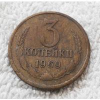 3 копейки 1969 СССР #06