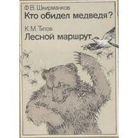 Кто обидел медведя? Ф.В.Шкирманков Лесной маршрут. К.М.Титов. Юнацтва. 1990.  174 стр.
