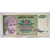 Югославия 50 000 динар 1992 (P117) VF