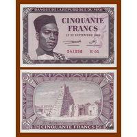 [КОПИЯ] Мали 50 франков 1960 (1-й вып.)