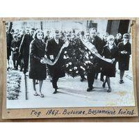 Фото возложение венков. Второй слева комбриг партизанской бригады им.Щорса - Дербан Н.Л. 1967 г. 11х16.5 см.