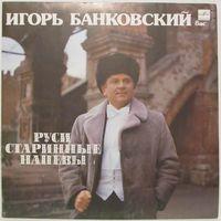 Игорь Банковский - Руси старинные напевы