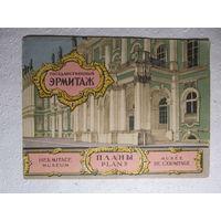 Государственный Эрмитаж,Ленинград,1961-планы