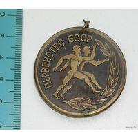 Медаль спортивная Первенство БССР