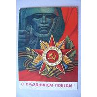 Соловьев А., С праздником Победы! 1972, подписана.