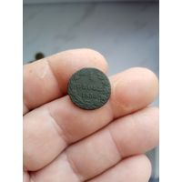 1 грош 1838 года
